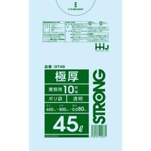 ポリ袋 ゴミ袋 45L 極厚 透明 0.080mm厚 GT48 ( 10枚入 ) soukai