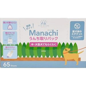 マナッチ  うんち取りパック ( 65枚入 )/ マナッチ ( 犬 ウンチ処理袋 )