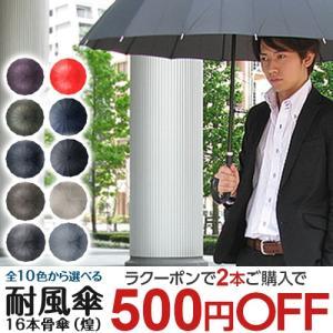 耐風傘 16本骨傘 (1本入)【煌(kirameki)】|soukai