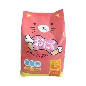 おにくドライミックス ( 1.8kg )/ オリジナル ペットフード ( 猫 ドライフード キャットフード ドライ )