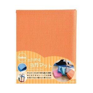 トーン たためるヨガマット オレンジ YM-01 ( 1コ入 )/ トーン(tone)|soukai