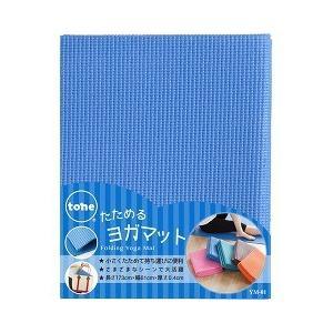 トーン たためるヨガマット ブルー YM-01 ( 1コ入 )/ トーン(tone)|soukai