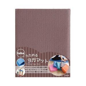 トーン たためるヨガマット ブラウン YM-01 ( 1コ入 )/ トーン(tone)|soukai