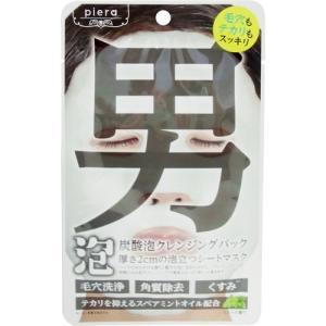 ピエラ 炭酸泡クレンジングパック メンズ ( 1枚入 )/ piera(ピエラ) soukai