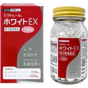 (第3類医薬品)ビタトレール ホワイトEX ( 120錠入 )/ ビタトレール soukai