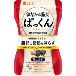 スベルティ おなかの脂肪ぱっくん 黒しょうが ( 70粒 )/ スベルティ soukai