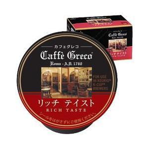 キューリグ カフェグレコ リッチテイスト(N) SC8033 ( 8g*12コ入 )/ キューリグ ( キューリグ k-cup kカップ コーヒー )|soukai