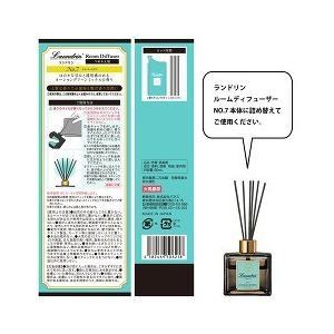 ランドリン リードディフューザー No.7 つめかえ用 ( 80mL )/ ランドリン ( ランドリン 芳香剤 )|soukai|02