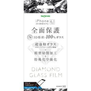 送料無料(北海道・沖縄除く)/iPhone XR ダイヤモンド ガラスフィルム 3D 9H アルミノ...