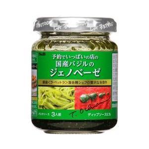 予約でいっぱいの店の国産バジルのジェノベーゼ ( 110g )/ 予約でいっぱいの店 ( パスタソース )|soukai