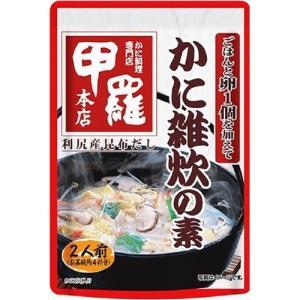 甲羅本店 かに雑炊の素 ( 2人前 )