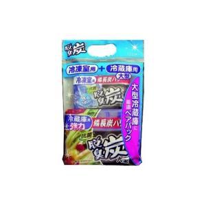 (在庫限り)脱臭炭 ペア 冷蔵庫用大型+冷凍室用 ( 240g+70g )/ 脱臭炭 ( 脱臭剤 )