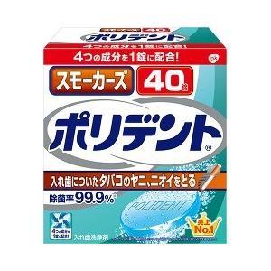 スモーカーズ ポリデント ( 40錠入 )/ ポリデント ( 入れ歯洗浄剤 )