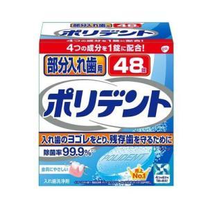 部分入歯用 ポリデント ( 48錠入 )/ ポリデント ( 入れ歯洗浄剤 )