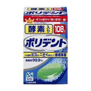 酵素入り ポリデント ( 108錠入 )/ ポリデント ( 入れ歯洗浄剤 )
