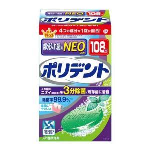 ポリデントネオ 入れ歯洗浄剤 ( 108錠 )/ ポリデント