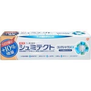 【在庫限り】薬用シュミテクト コンプリートワンEX 増量 ( 99g )/ シュミテクト