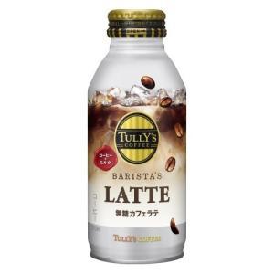 (訳あり)タリーズ 無糖カフェラテ ボトル缶 ( 370mL*24本入 )