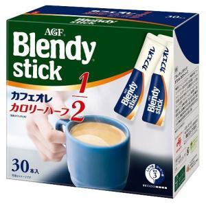 ブレンディ スティックカフェオレ カロリーハーフ ( 6.1g*30本入 )/ ブレンディ(Blendy) ( ブレンディ スティック 30本 コーヒー )