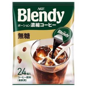 ブレンディ ポーションコーヒー 無糖 ( 18g*24コ入 ...
