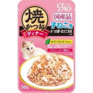 いなば チャオ 焼かつおディナー 子ねこ用 かつお節 ほたて貝柱入り ( 50g )/ チャオシリーズ(CIAO)