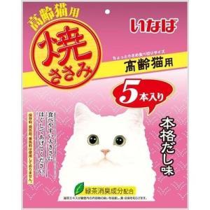 いなば 焼ささみ 5本入り 高齢猫用 本格だし味 ( 1セット )