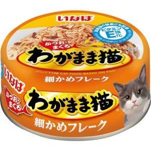 いなば わがまま猫 かつお・まぐろ 細かめフレーク ( 115g )/ わがまま猫