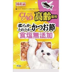 チャオ 食塩無添加 高齢猫用 柔らかふわふわ かつお節 ( 40g )/ チャオシリーズ(CIAO)