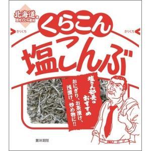 (訳あり)くらこん 塩こんぶ ( 28g )|soukai