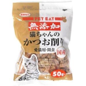 ペットイート 猫ちゃんのかつお削り ( 50g )/ ペット...