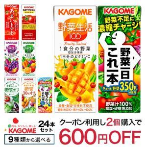 【カゴメ 野菜ジュース(200ml*24本) 人気の9種類から選べる】 以下の9種類の商品からお選び...