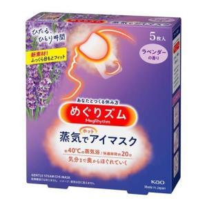 めぐりズム 蒸気でホットアイマスク ラベンダーセージの香り(めぐリズム めぐりずむ メグリズム)/温...