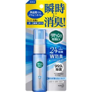 携帯用 リセッシュ 消臭スプレー 除菌EX 香りが残らないタイプ ( 30ml )/ リセッシュ (...