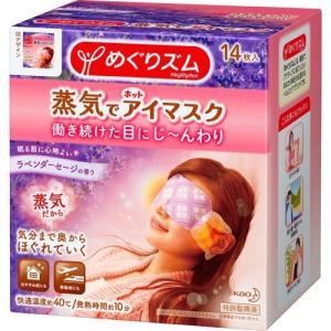 めぐりズム 蒸気でホットアイマスク ラベンダー ( 14枚入 )/ めぐりズム ( ラベンダー めぐりずむ 蒸気でホットアイマスク 花王 )|soukai