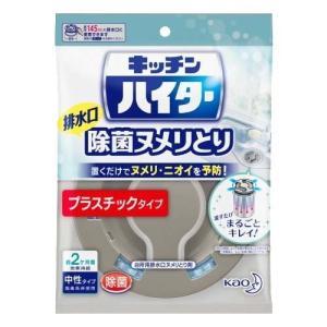 キッチンハイター 除菌ヌメリとり 本体 プラスチックタイプ ( 1コ入 )/ ハイター|soukai