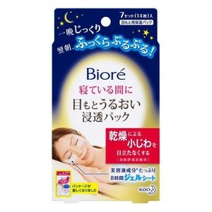 ビオレ 寝ている間に目もとうるおい 浸透パッ...の関連商品10