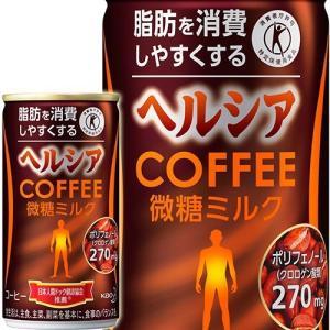ヘルシアコーヒー 微糖ミルク カラーケース ( 185g*30本入 )/ ヘルシア