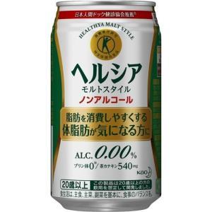 (訳あり)【賞味期限切迫】ヘルシア モルトスタイル(ノンアルコール) ( 350mL*24本入 )/ ヘルシア|soukai