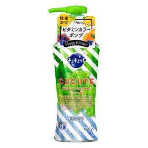 (訳あり)(アウトレット)キュキュット マスカットの香り ビタミンカラーポンプ ( 240mL )/ キュキュット|soukai