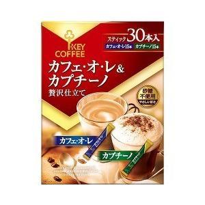 キーコーヒー カフェオレ&カプチーノ贅沢仕立て ( 30本入 )/ キーコーヒー(KEY COFFEE)