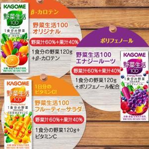 カゴメ 野菜ジュース(200ml*24本) 人気の9種類から選べる|soukai|02