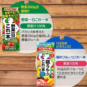 カゴメ 野菜ジュース(200ml*24本) 人気の9種類から選べる|soukai|03