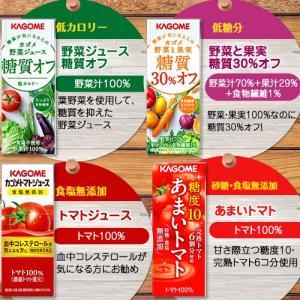 カゴメ 野菜ジュース(200ml*24本) 人気の9種類から選べる|soukai|04