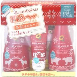 (企画品)ディアボーテ 赤いひまわりペアセット(温感ミニパック&G&Rミニパウチ付) ( 1セット )/ ディアボーテ(Dear Beaute)|soukai