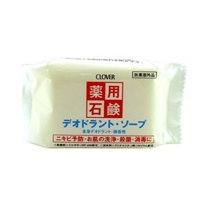 薬用デオドラントソープ ( 90g ) ( 石けん )