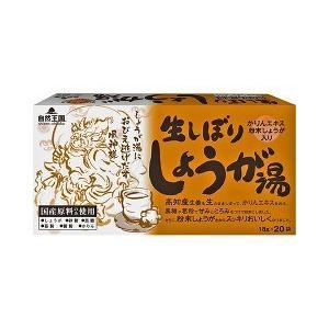 自然王国 生しぼりしょうが湯 ( 18g*20袋 )/ 自然王国