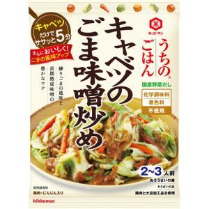 キッコーマン うちのごはん キャベツのごま味噌炒め ( 125g )/ うちのごはん soukai