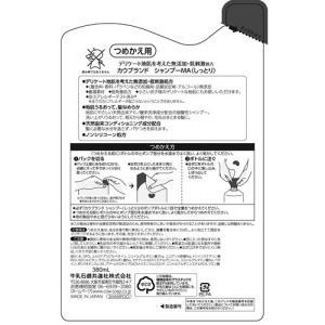 カウブランド 無添加シャンプー しっとり 詰替用 ( 380mL )/ カウブランド|soukai|02