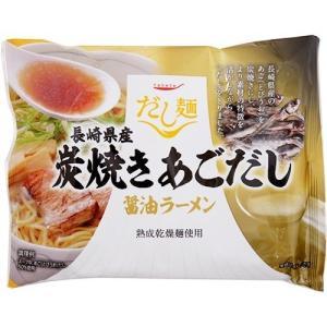 タベテ だし麺 長崎県産炭焼きあごだし 醤油ラーメン ( 107g )/ タベテ(tabete)