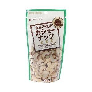 (訳あり)サンライズ 食塩不使用 カシューナッツ ( 85g )
